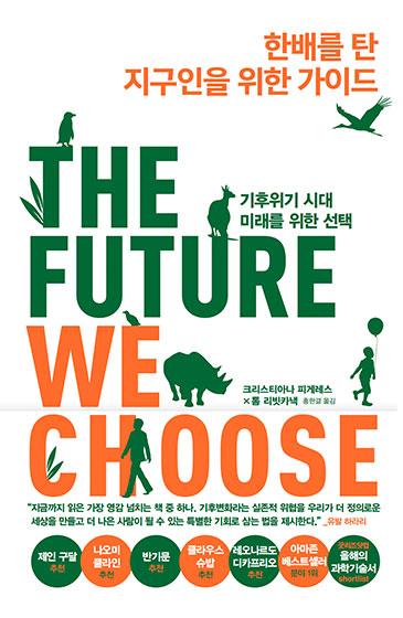 The Future We Choose cover art (Korean)
